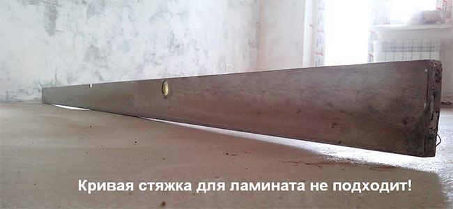 кривая стяжка для ламината